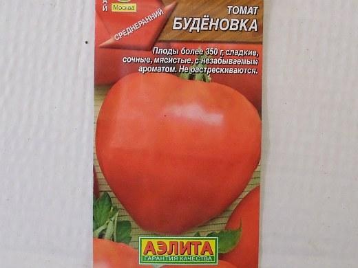 лучшие сорта помидор Томат Буденовка