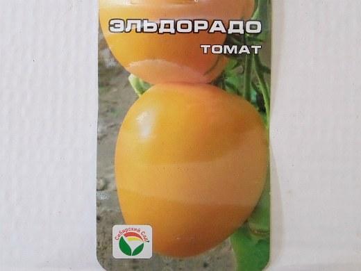 лучшие сорта помидор Томат Эльдорадо