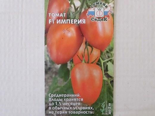 лучшие сорта помидор Томат Империя