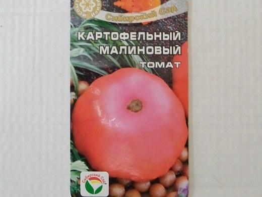 лучшие сорта помидор Томат Картофельный малиновый
