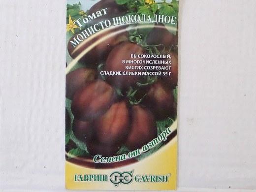 лучшие сорта помидор Томат Монисто шоколадное