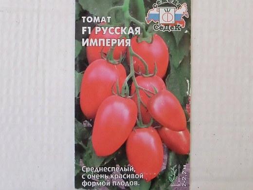 лучшие сорта помидор Томат Русская империя