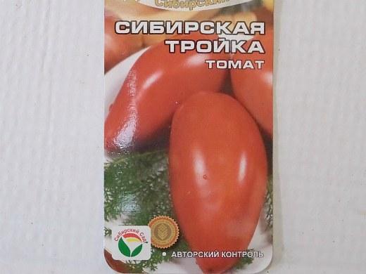 лучшие сорта помидор Томат Сибирская тройка