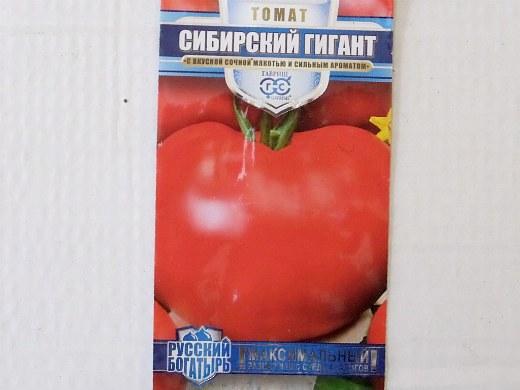 лучшие сорта помидор Томат Сибирский гигант