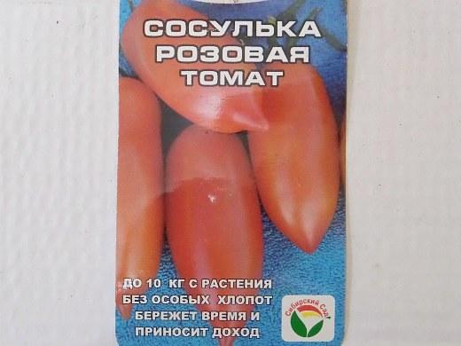 лучшие сорта помидор Томат Сосулька розовая