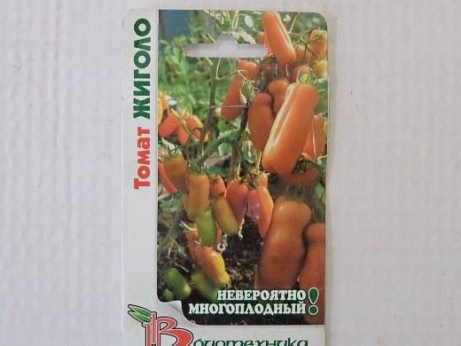 лучшие сорта помидор Томат Жиголо
