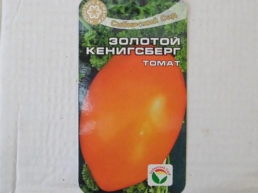лучшие сорта помидор Томат Золотой Кенигсберг