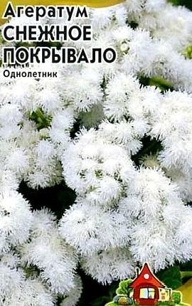 семена агератум сорт снежное покрывало