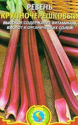 ревень посадка, выращивание - сорт крупночерешковый
