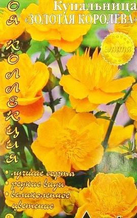 цветы годеция, выращивание - семена сорт золотая королева