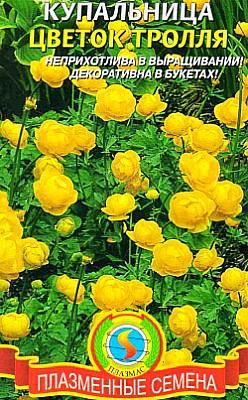 цветы купальница жарки выращивание, семена сорт цветок тролля