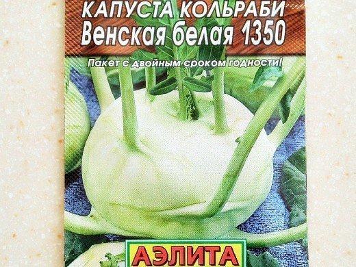 кольраби выращивание и уход - семена сорт венская белая 1350