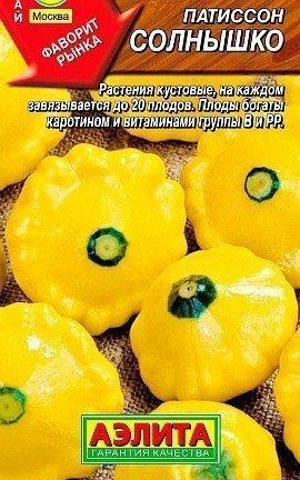 выращивание патиссонов на даче - семена сорт солнышко