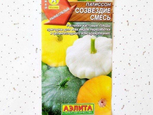 выращивание патиссонов на даче - семена сорт созвездие