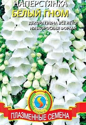 семена наперстянка белый гном
