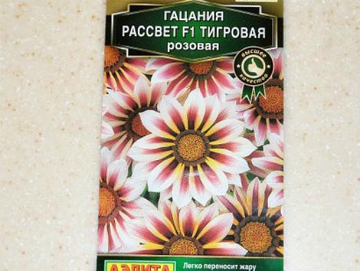 гацания, выращивание из семян - сорт рассвет f1 тигровая, розовая