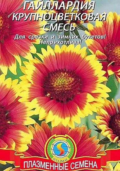гайлардия крупноцветковая многолетняя, посадка и уход - семена, смесь