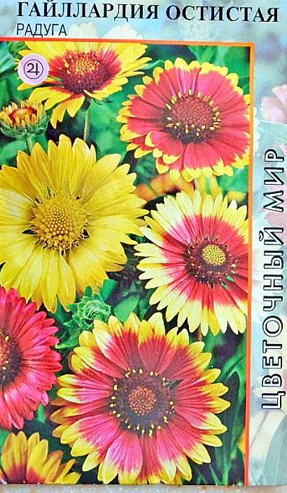 гайлардия остистаямноголетняя, посадка и уход - семена сорт радуга