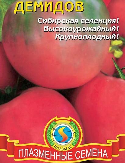 лучшие сорта томатов для открытого грунта - демидов
