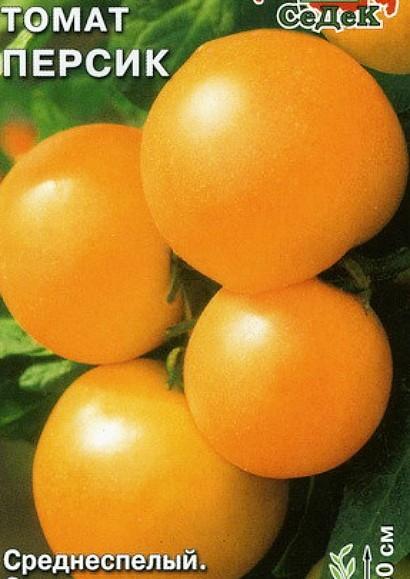лучшие сорта томатов для открытого грунта - персик