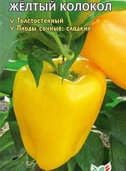лучшие сорта перца для открытого грунта, названия - желтый колокол