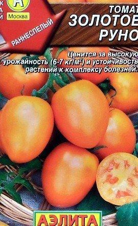 особенности выращивания томатов помидоров, семена сорт золотое руно