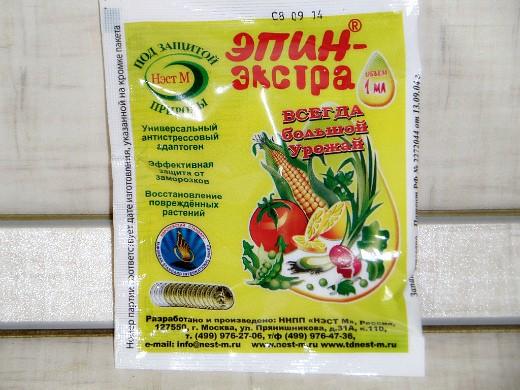 стимуляторы регуляторы роста растений - эпин-экстра