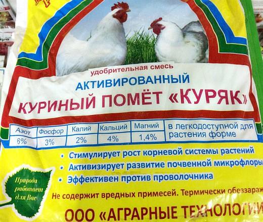 куриный помет, гранулированный