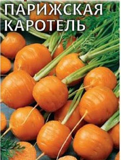 лучшие сорта моркови для открытого грунта, с описанием - парижская каротель
