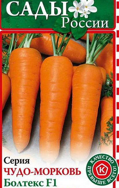лучшие сорта моркови для открытого грунта, с описанием 29 - болтекс f1