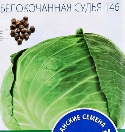 лучшие сорта капусты с названием, фото и описанием - судья 146