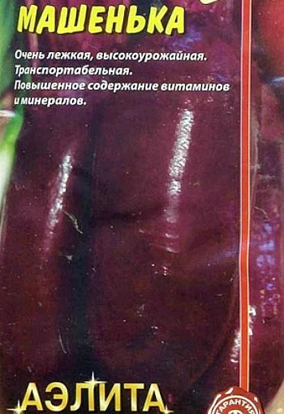 сорта свеклы лучшие, с описанием и фото - семена машенька