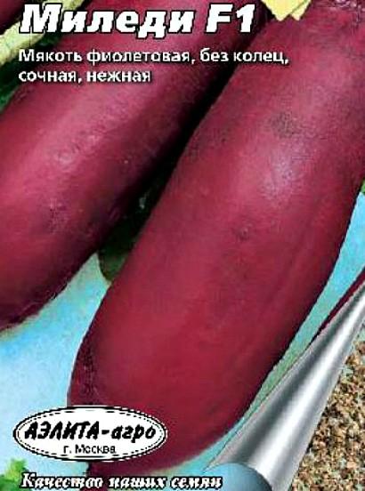 сорта свеклы лучшие, с описанием и фото - семена миледи f1