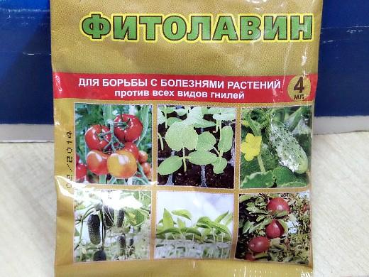 фунгициды для растений, названия - фитолавин