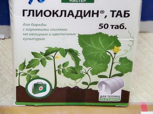 фунгициды для растений, названия - глиокладин