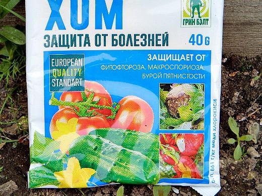 фунгициды для растений, названия - хом