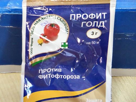 фунгициды для растений, названия - профит голд