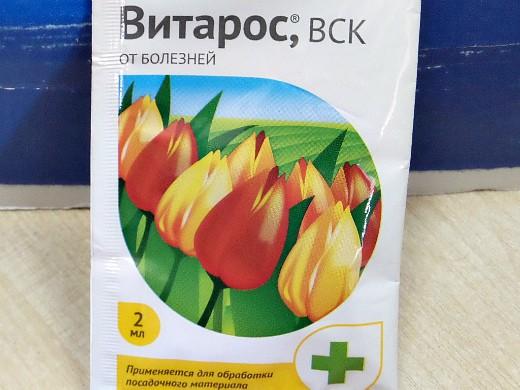 фунгициды для растений, названия - витарос