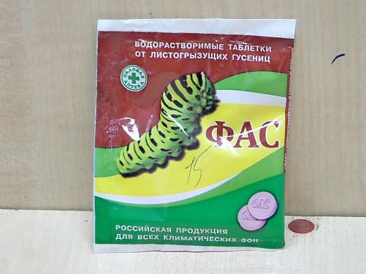 инсектициды препараты для борьбы с вредителями растений - фас