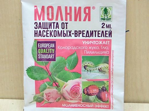 инсектициды препараты для борьбы с вредителями растений - молния