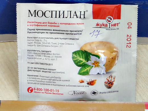 инсектициды препараты для борьбы с вредителями растений - моспилан