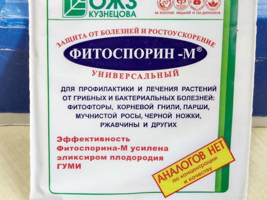 фитоспорин, инструкция по применению фунгицида 1