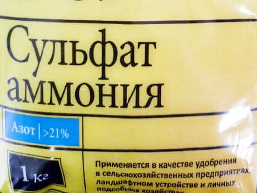 азотные минеральные удобрения - сульфат аммония (сернокислый аммоний)