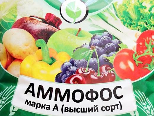 фосфорные минеральные удобрения - аммофос
