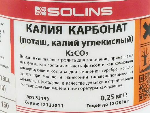 калийные минеральные удобрения - калий углекислый (поташ)