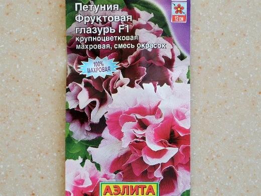 лучшие сорта петунии - названия гибридов, фото - фруктовая глазурь f1 (махровая, крупноцветковая)