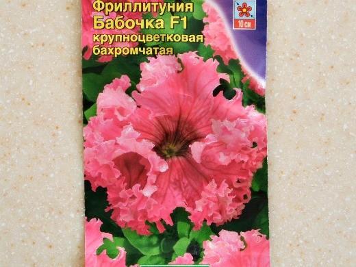 лучшие сорта петунии - названия гибридов, фото - фриллитуния бабочка f1 (бахромчатая, крупноцветковая)