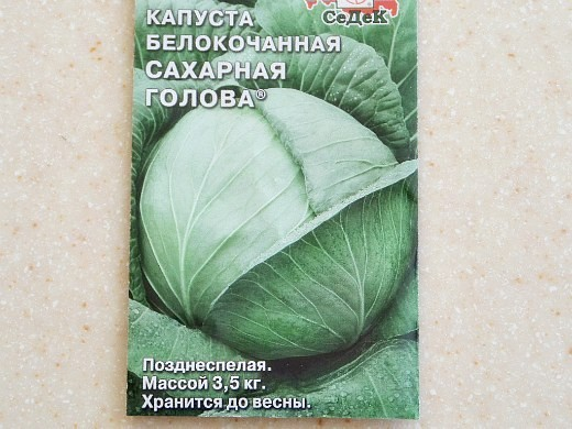 лучшие сорта капусты белокочанная cахарная голова