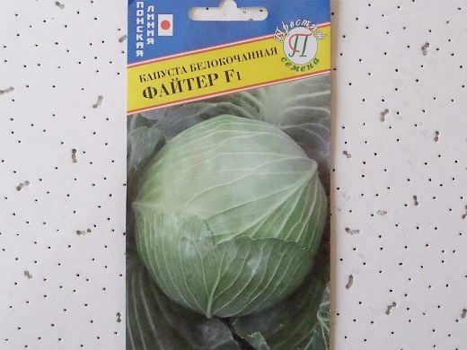 лучшие сорта капусты белокочанная файтер f1