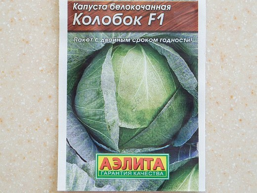 лучшие сорта капусты белокочанная колобок f1